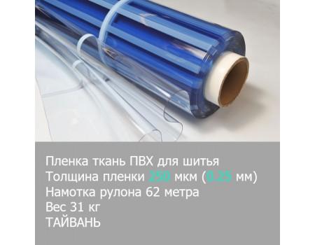 Прозрачная плотная пленка пвх для шитья сумок косметичек 250 мкм Тайвань