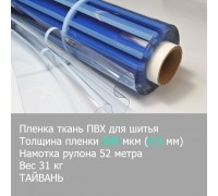 ПВХ пленка ткань Super Clear 300 мкм Тайвань рулон 52 м