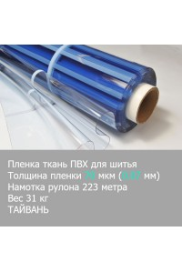 ПВХ пленка ткань Super Clear 70 мкм Тайвань рулон 223 м