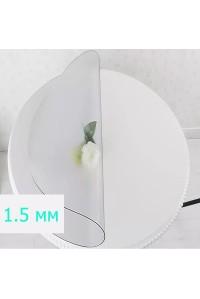 1,5 мм Мягкое стекло на круглый стол матовое-рифленое ПВХ