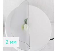 2 мм Мягкое стекло на круглый стол матовое-рифленое ПВХ
