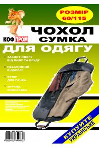 Чехол-сумка для одежды КОФПРОМ 60*115 см