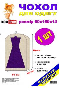 Чехол-сумка для свадебного платья КОФПРОМ 60*160*14 см