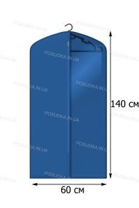 Кофр для одежды с прозрачной вставкой КОФПРОМ 60*140 см синий