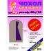 Кофр для одежды комбинированный КОФПРОМ 60*160 см