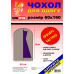 Кофр для одежды комбинированный КОФПРОМ 60*120 см