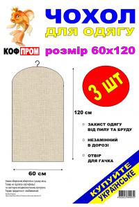 Чехол накидка на одежду 3 шт КОФПРОМ 60*120 см
