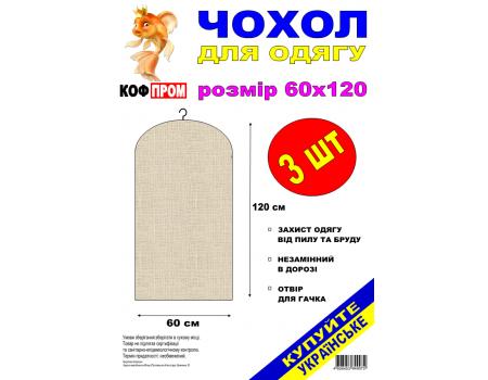 Набор из 3-х чехлов-накидок на одежду  КОФПРОМ 60*120 см