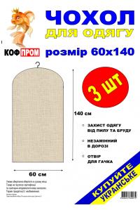 Чехол накидка на одежду 3 шт КОФПРОМ 60*140 см