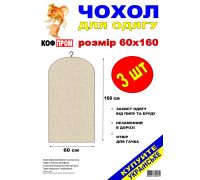 Чехол накидка на одежду 3 шт КОФПРОМ 60*160 см