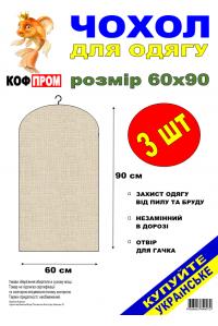 Чехол накидка на одежду 3 шт КОФПРОМ 60*90 см