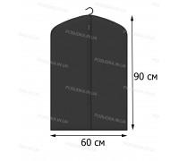 Чехол для одежды КОФПРОМ 60*90 см черный