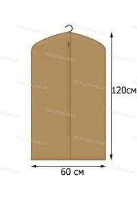 Чехол для одежды КОФПРОМ 60*120 см бежевый