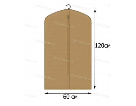 Чехлы из дышащей ткани спанбонд для одежды 60*120 см Бежевый