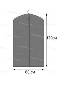 Чехол для одежды КОФПРОМ 60*120 см серый