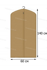 Чехол для одежды КОФПРОМ 60*140 см бежевый