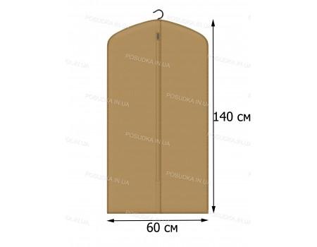 Чехол для одежды на молнии цветной 60*140 см Бежевый