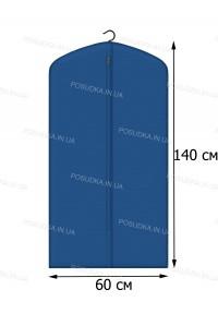 Чехол для одежды КОФПРОМ 60*140 см синий