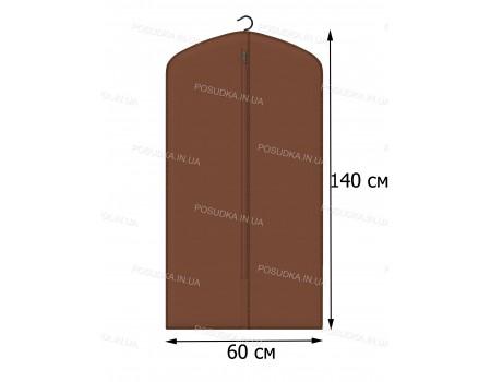 Тканевый чехол для хранения одежды 60*140 см Коричневый