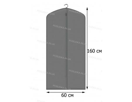 Чехол для одежды длинный 60*160 см Серый