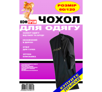 Чехол для одежды КОФПРОМ 60*120 см