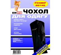 Чехол для одежды КОФПРОМ 60*140 см