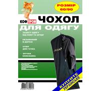Чехол для одежды КОФПРОМ 60*90 см
