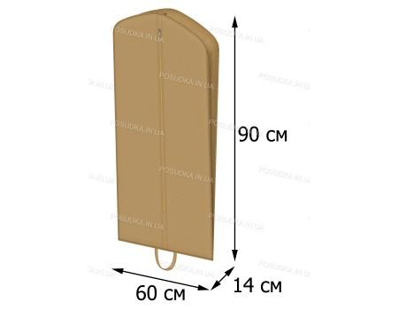 Чехол для одежды с клином клапаном КОФПРОМ 60*90*14 см бежевый
