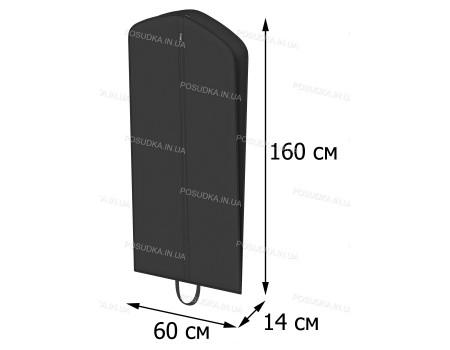 Чехол для вещей с расширением КОФПРОМ 60*150*14 см